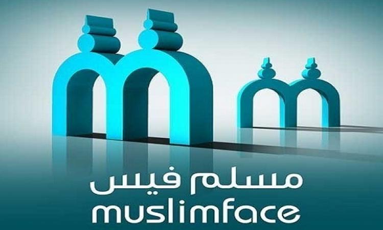 مسلم فيس .. موقع جديد يمنع الاختلاط ويشترط على الفتاة احضار محرم !!