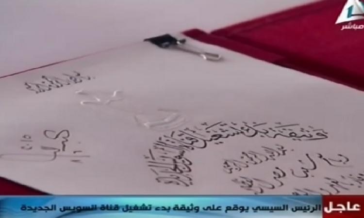 بالفيديو .. السيسى يوقع وثيقة بدء تشغيل قناة السويس الجديدة