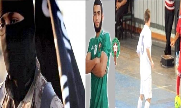 تعرف على لاعب كرة قدم مغربى أنضم الى داعش