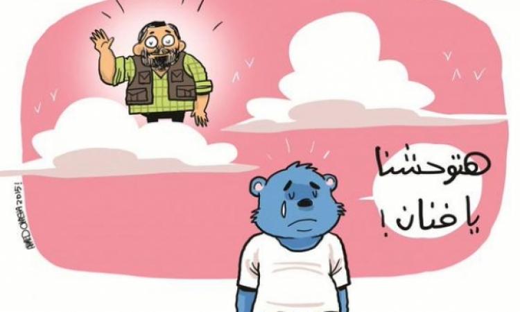 فى وداع هانى المصرى.. اعرف قصة الدب الأزرق الباقى فى الأذهان