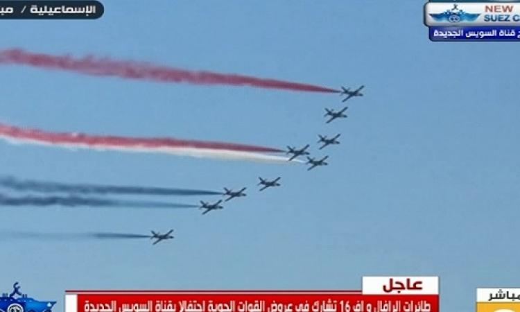 #مصر_بتفرح.. القوات الجوية ترسم علم مصر فى السماء