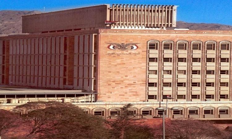 إعادة فتح المصرف المركزى فى عدن