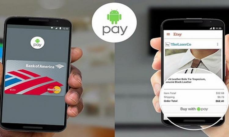 """جوجل تطلق خدمة الدفع """"أندرويد باى"""" للشراء عن طريق الهاتف"""