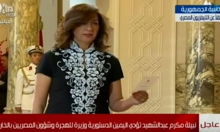 تعرف على تعليق الرئاسة على فستان وزيرة الهجرة وتسريحة شعرها؟