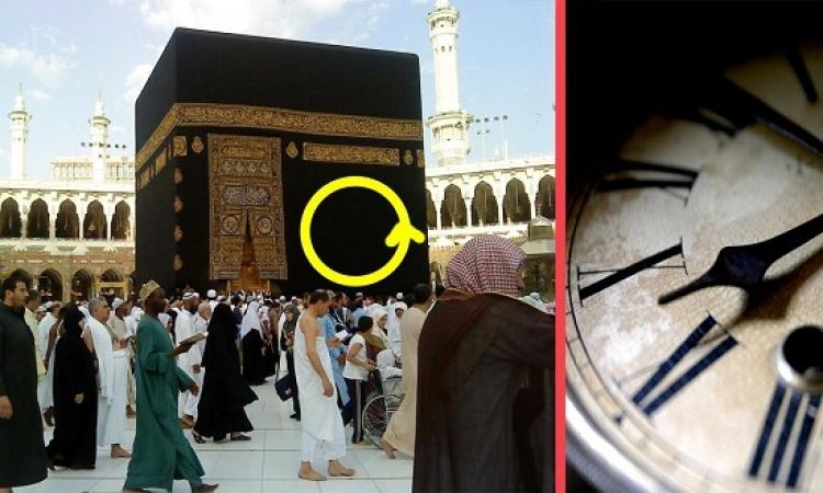 ماهو سر طواف المسلمين حول الكعبة عكس عقارب الساعة