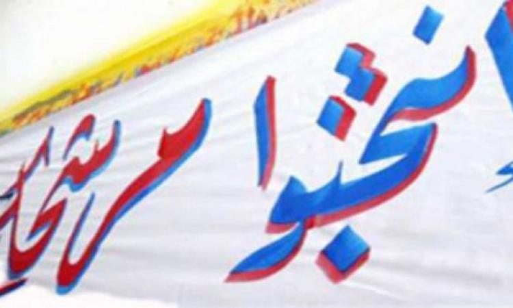 عينة من دعاية مرشحى مجلس النواب : أنا مش خرونج .. وصبح واغسل وشك !!