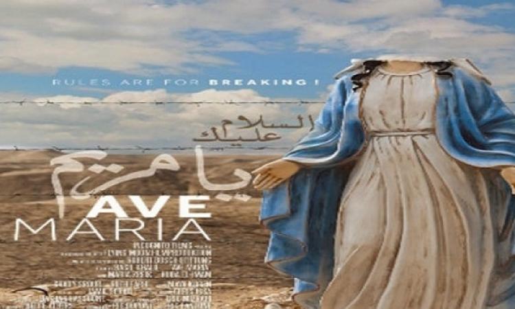 الفيلم الفلسطينى السلام عليك يا مريم يواصل حصده للجوائز بإيطاليا