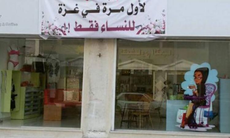 لأول مرة .. افتتاح مقهى فى غزة للنساء فقط .. هو حد له نفس يشرب حاجة أصلا !!