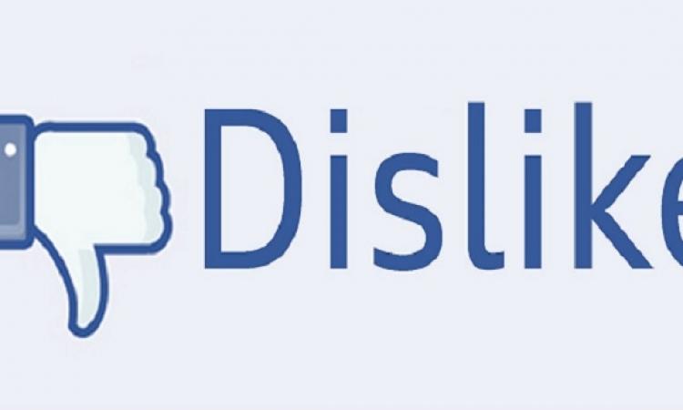 """فيسبوك يبحث عن اسم جديد لزر """"لا يعجبنى"""""""