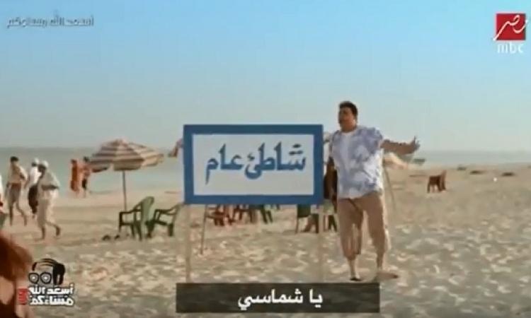 بالفيديو .. أبو حفيظة صالح .. يرفض شماسى وكراسى جمصة وعايز يعشله يومين فى مراسى!!