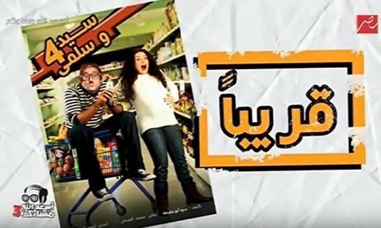 بالفيديو .. شاهد برومو سيد وسلمى 4 .. تامر ابو حفيظة وماهيتاب وهبى !!
