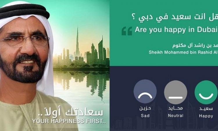 حاكم دبى يستفسر عن المدينة السعيدة!!