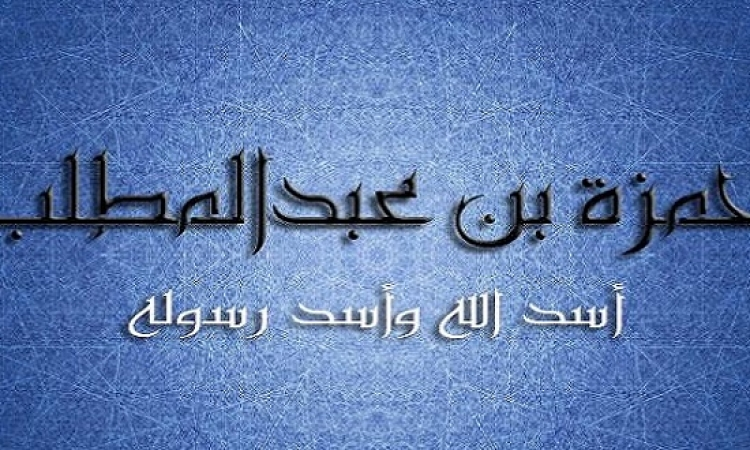 حمزة .. سيد الشهداء وأسد الله ورسوله الذى اكل كبده !!