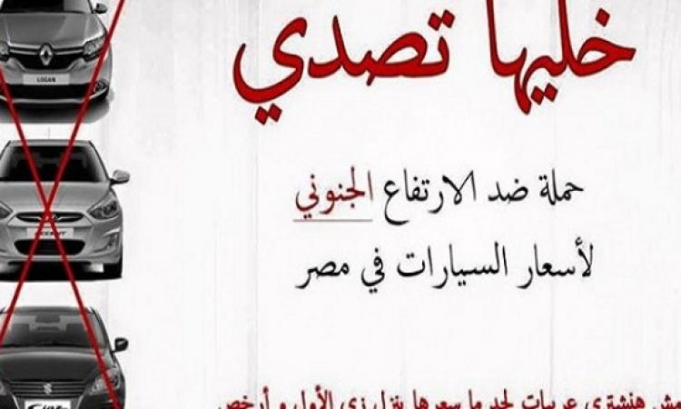 حملة خليها تصدى تغزو الفيس بوك بسبب إرتفاع أسعار السيارات فى مصر