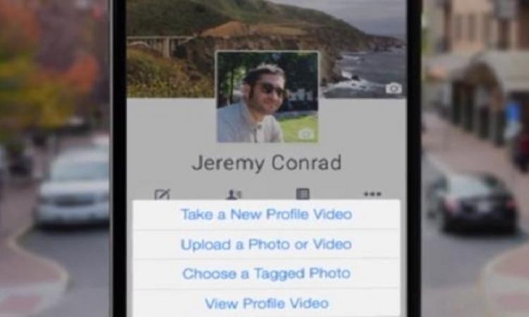 الفيس بوك يسمح لك بتغير صورتك الشخصية غلى مقطع فيديو