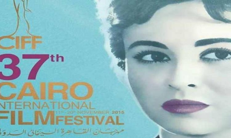 ماهى هدية مهرجان القاهرة السينمائى لجمهوره!!