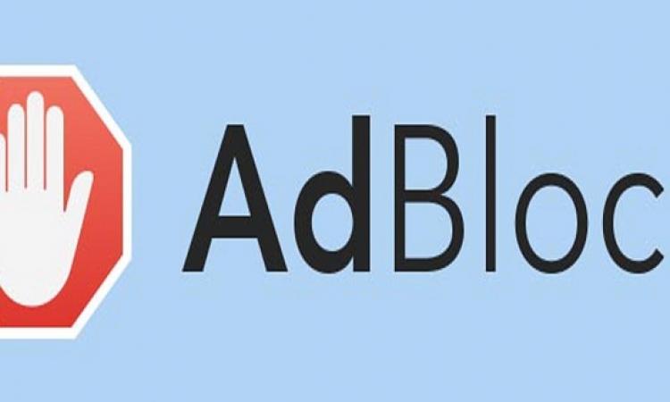 """بيع برنامج حجب الإعلانات الشهير """"Adblock"""" لجهة مجهولة"""