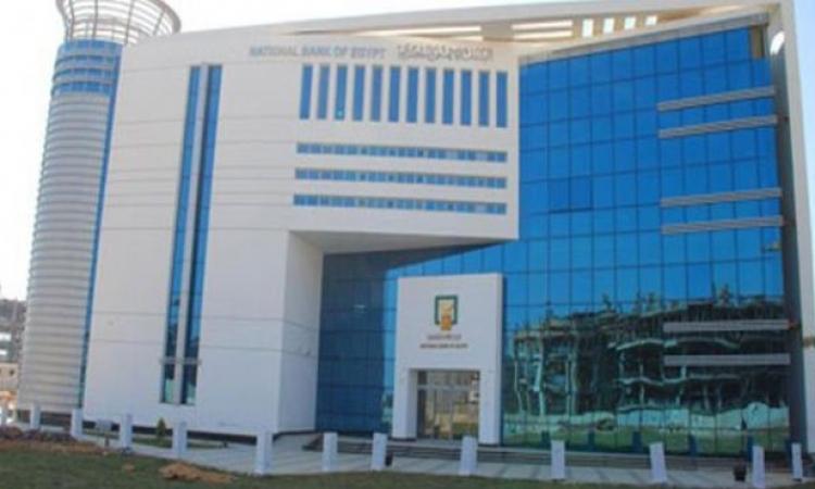 البنك الأهلى: 260 مليار جنيه حصيلة شهادات الإدخار مرتفعة العائد