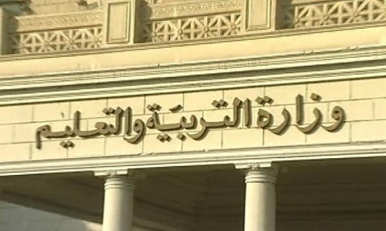 وزارة التعليم تعلن اليوم بشكل نهائى موعد بدء العام الدراسى الجديد