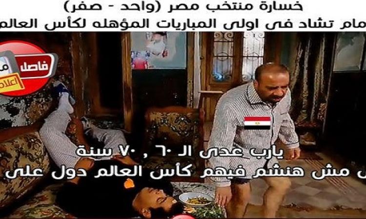 بالكوميكس .. حفلة على المنتخب بعد هزيمة تشاد : مبيكسبش غير فى الودى !!