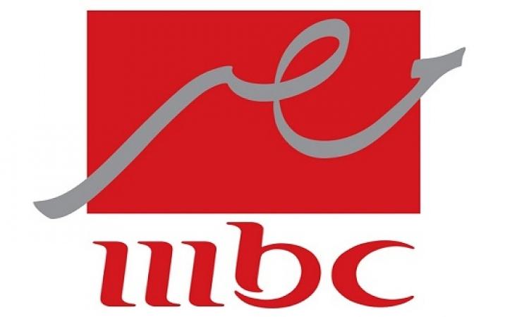 إم بى سى مصر : نحترم التليفزيون ومتحملوش الامور أكتر مما تحتمل !!