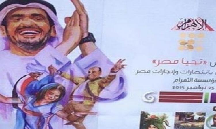 الأهرام فى وضع محرج بسبب بوستر دعائى لتحيا مصر وأحمد النجار يعتذر