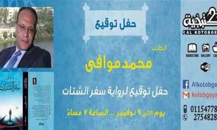 محمد موافى يوقع روايته سفر الشتات بمكتبة الكنبجية