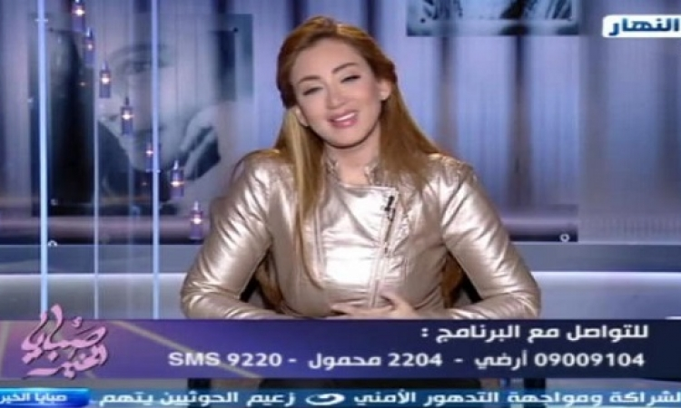 النهار تعيد برنامج صبايا الخير .. ريهام سعيد راجعة يا رجالة !!