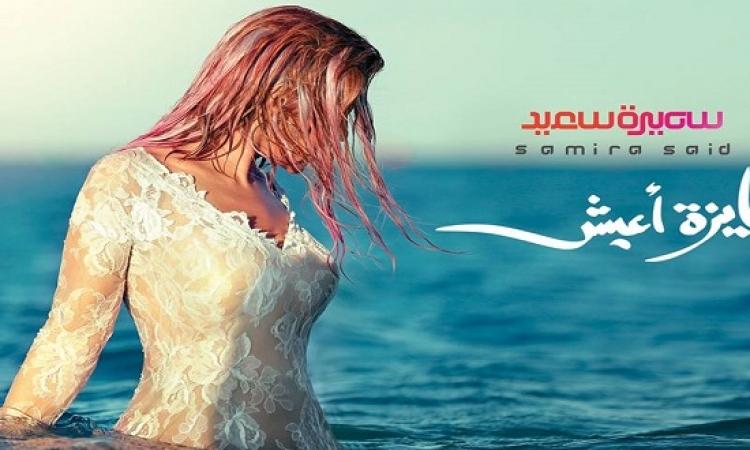 طرح ألبوم سميرة سعيد .. عايزة أعيش فى الاسواق اليوم