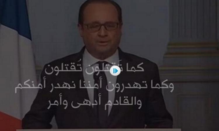 داعش يواصل تهديد فرنسا بعد هجمات باريس : القادم أدهى وأمرّ !!