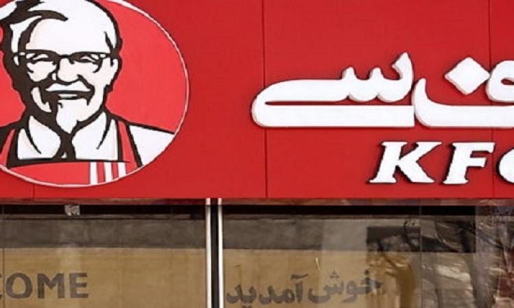 بالصور .. الخواجة كنتاكى يصل طهران .. كى اف سى بالايرانى!!