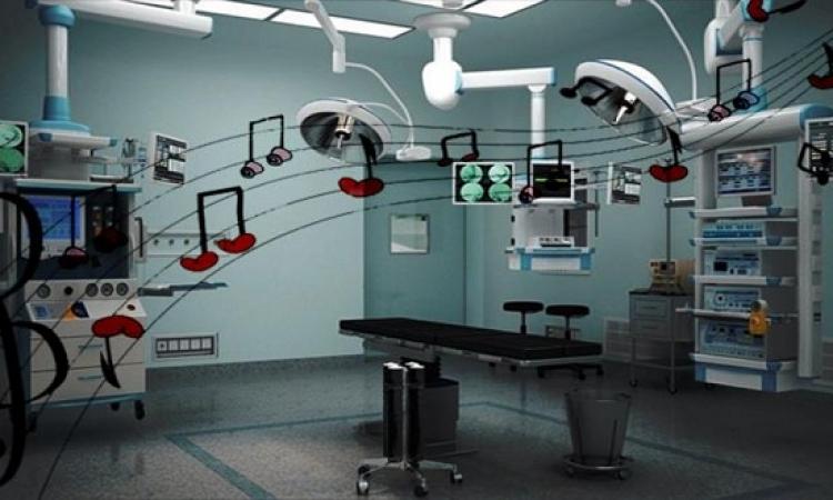 الموسيقى تساعد فى الشفاء بعد العمليات الجراحية
