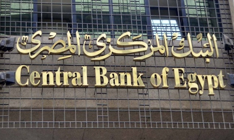 البنك المركزى : ارتفاع احتياطيات النقد الأجنبى إلى 19.592 مليار دولار
