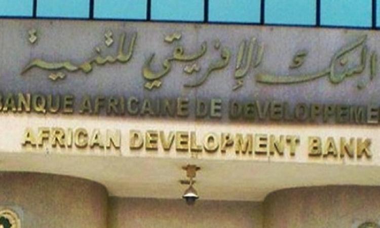 مصر تحصل على قرض 1.5 مليار دولار من البنك الأفريقى للتنمية