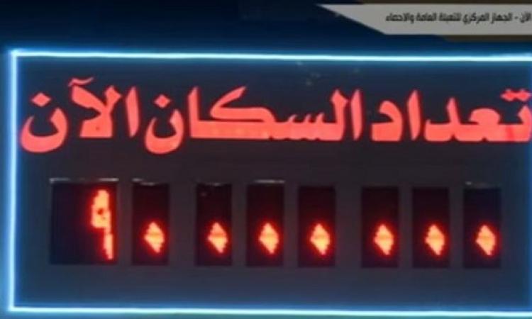 وصول تعداد مصر لـ 90 مليون .. غير الـ 8 مليون اللى فى الخارج