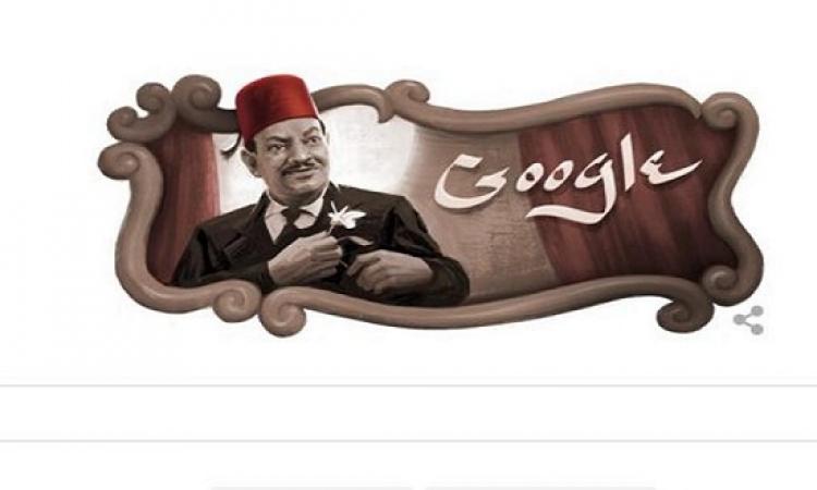 جوجل يحتفل بذكرى ميلاد الريحانى .. بكشكش بيه !!