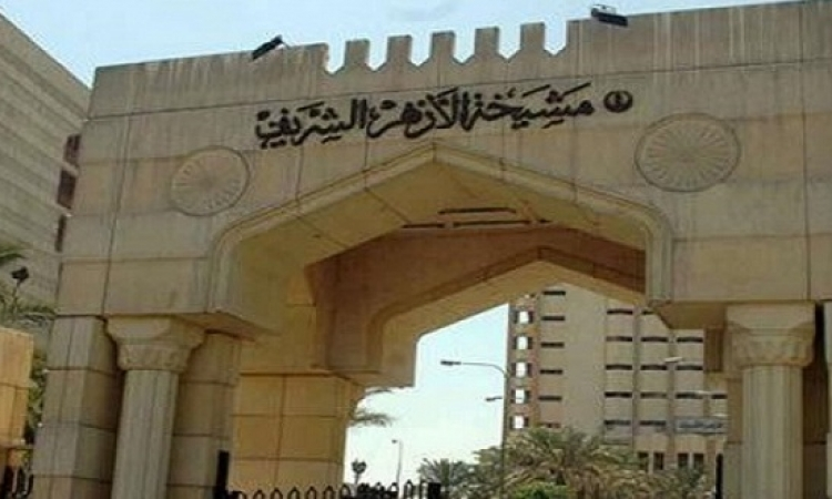 الأزهر الشريف يعرب عن إدانته للهجوم الإرهابى على مسجد الأحساء بالسعودية