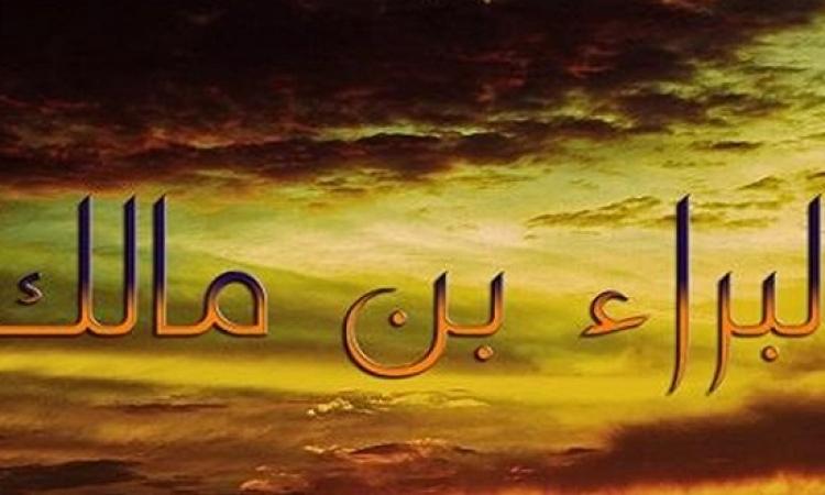 البراء بن مالك .. عاشق الشهادة الذى مرضه خالد بن الوليد بنفسه