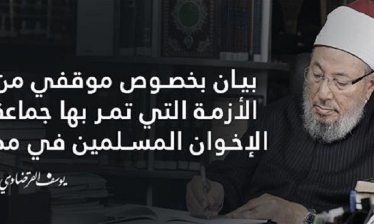 القرضاوى يدعو لانتخابات عاجلة لانقاذ جماعة الإخوان !!