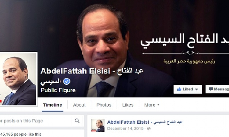 صفحة السيسى على فيس بوك الأولى فى الشرق الأوسط والسادسة عالميًا