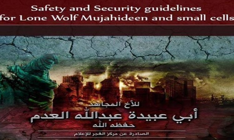 دليل داعش لخلاياه النائمة : انصهروا ومتبقوش مسلمين !!