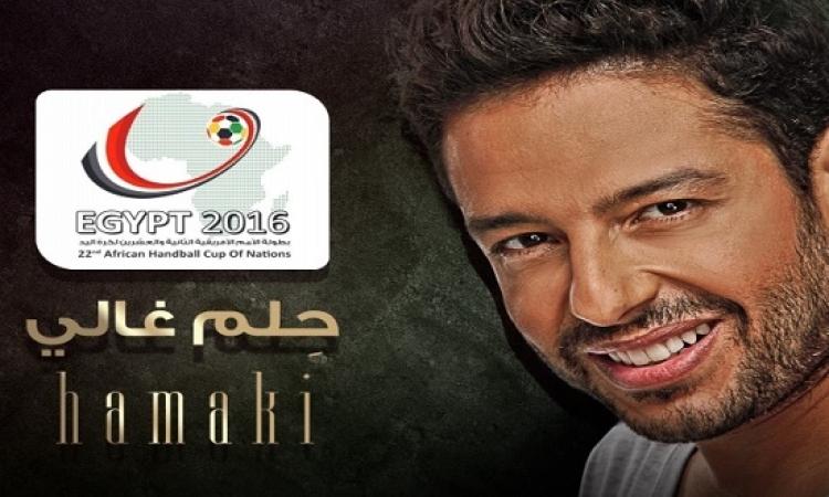 بالفيديو.. حماقى يطرح حلم غالى احتفالا ببطولة منتخب مصر لليد