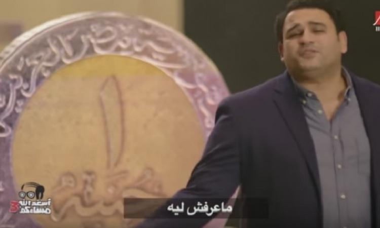 بالفيديو .. أبو حفيظة : ياميت ندامة على الجنيه .. كل العملات حاطين عليه !!