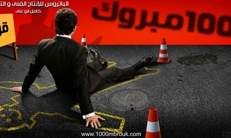1000 مبروك فيلم الاهلى وزيزو .. ونظرية العربية والبطارية !!