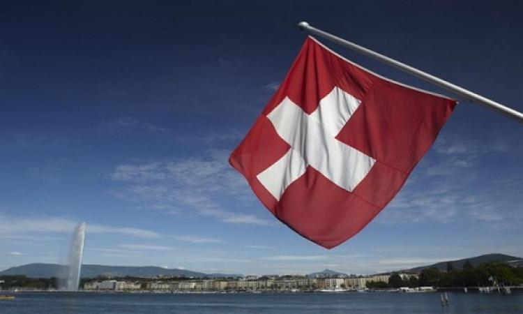سويسرا ترفض طرد الأجانب حال ارتكابهم جرائم