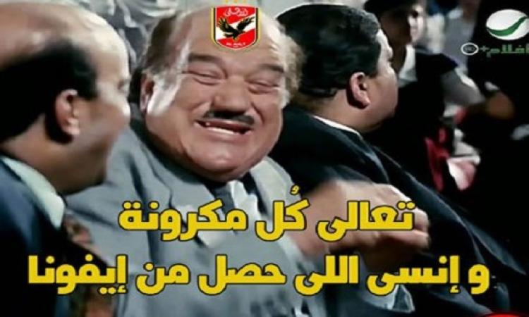 كوميكس القمة : كل مكرونة وأنسى اللى حصل من إيفونا !!