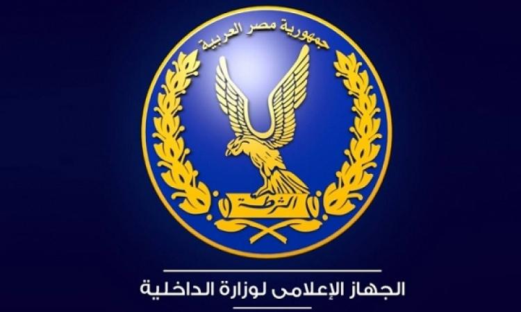 وزارة الداخلية توضح حقيقة غلق صفحة أمناء شرطة مصر