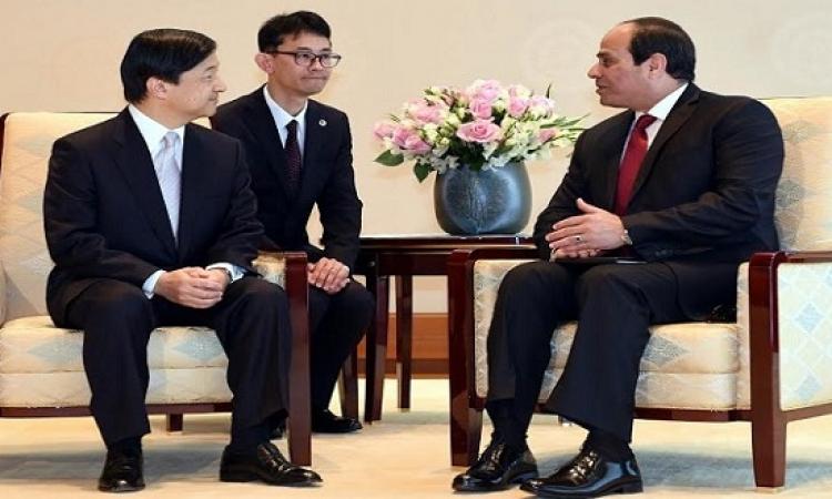 ولى عهد اليابان يستقبل السيسى ويؤكد اعتزاز بلاده بعلاقاتها مع مصر