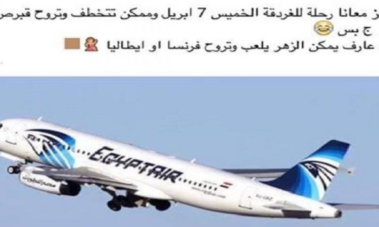 كوميكس المصريين على الطائرة : عايزة طيارة يا ابراهيم !!