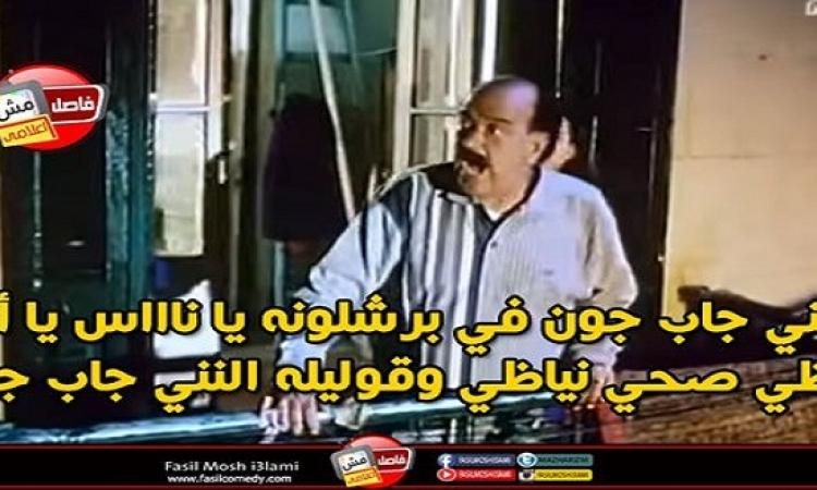 بالصور .. فى داهية الأرسنال .. المهم الننى جاب جول !!